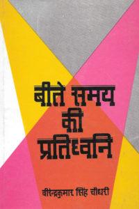Bete-Samay-Ki-Pratidhwani