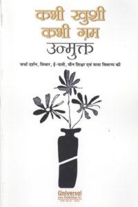 Kabhi Khushi Kabhi Gam - Unmukt