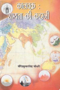 Kalchakra-1