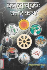 Kalchakra-2
